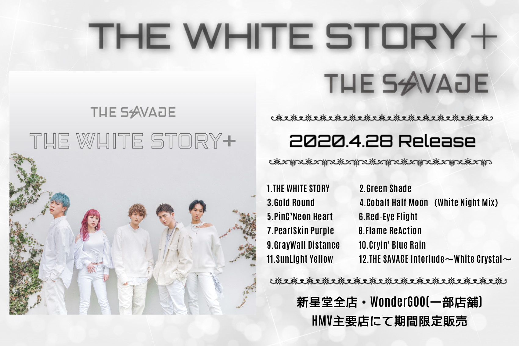 THE WHITE STORY+ 2020.4.28 リリース